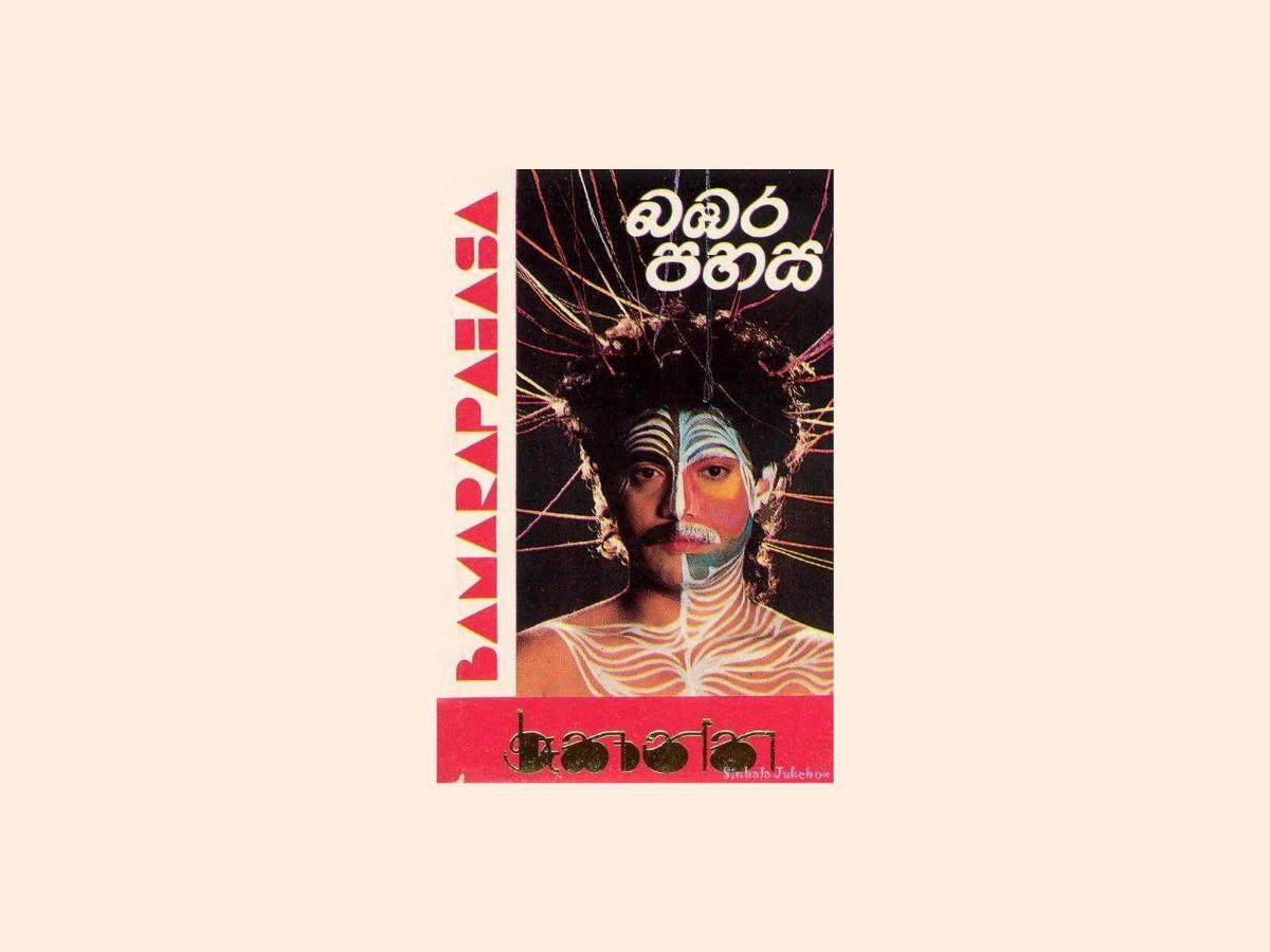 Bambara Pahasa Album Cover
